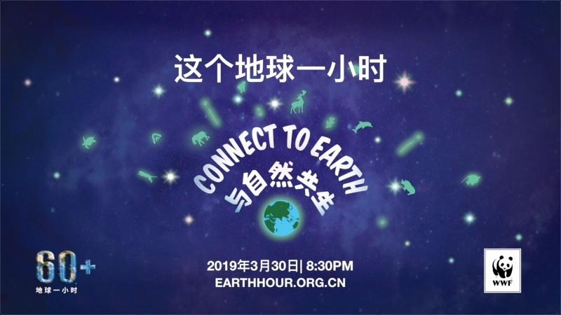 """""""地球一小时""""能省多少电?"""