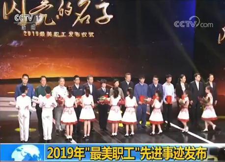 """2019年""""最美职工""""先进事迹发布"""