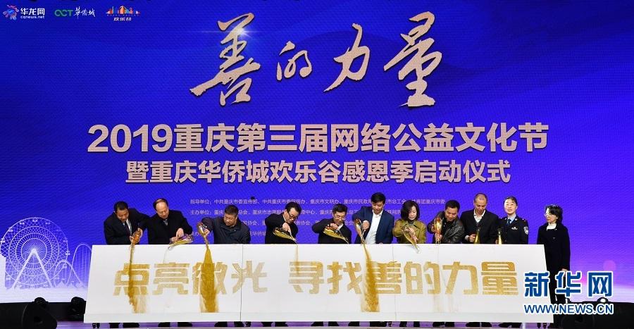 传递善的力量 2019重庆第三届网络公益文化节23日启动