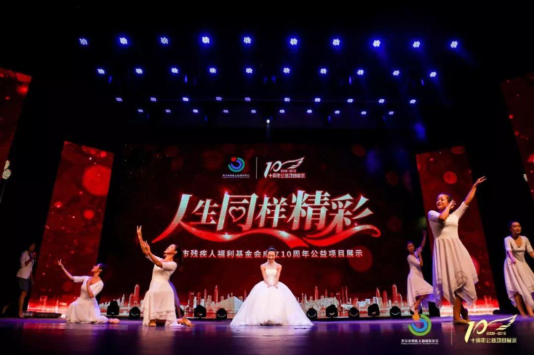 10年初心不改,共创残健融合美好明天 ——北京市残疾人福利基金会10周年公益项目展示活动在京举行