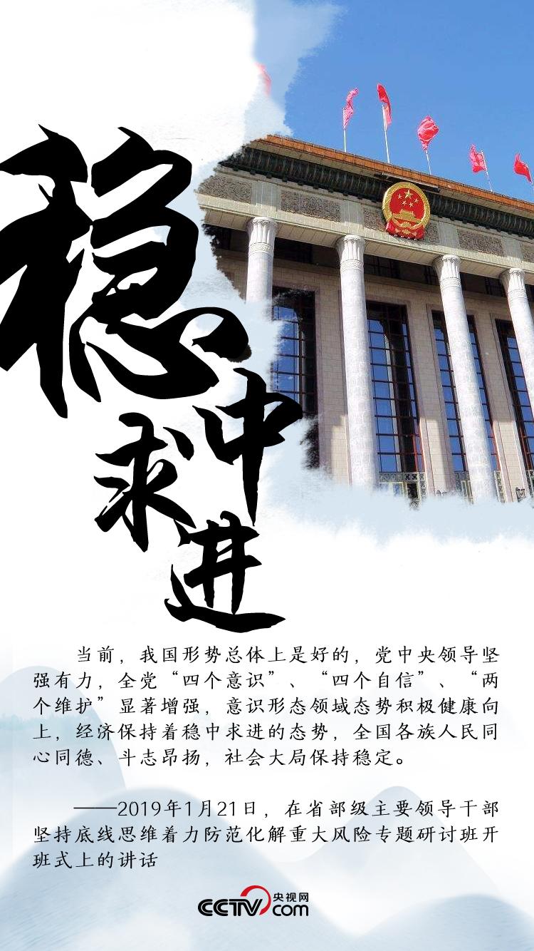 习近平引领中国经济走向2020