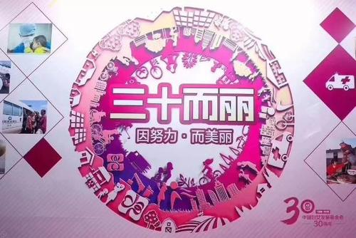 """新华社:三十而""""丽"""" 中国妇女发展基金会成立30年打造""""母亲""""系列品牌公益项目"""