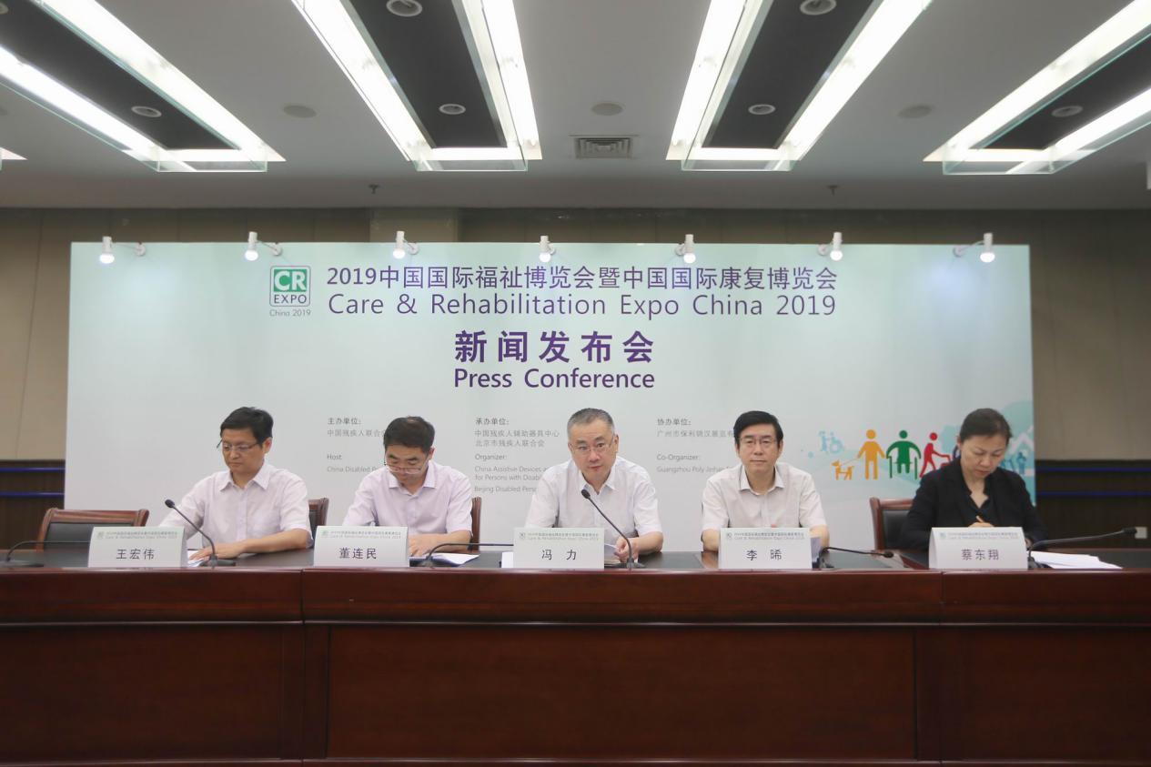2019中国国际福祉博览会新闻发布会在京召开