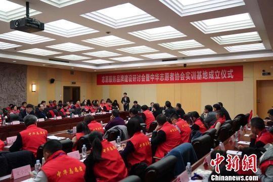 """中华志愿者协会设立""""志愿服务实训基地"""""""