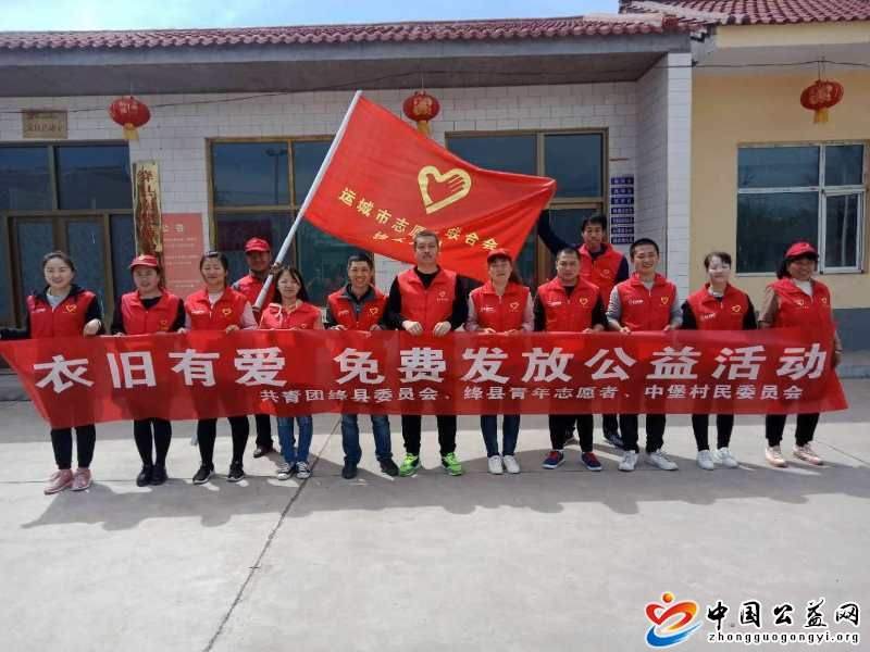 """绛县开展""""依旧有爱、公益免费发放""""活动"""