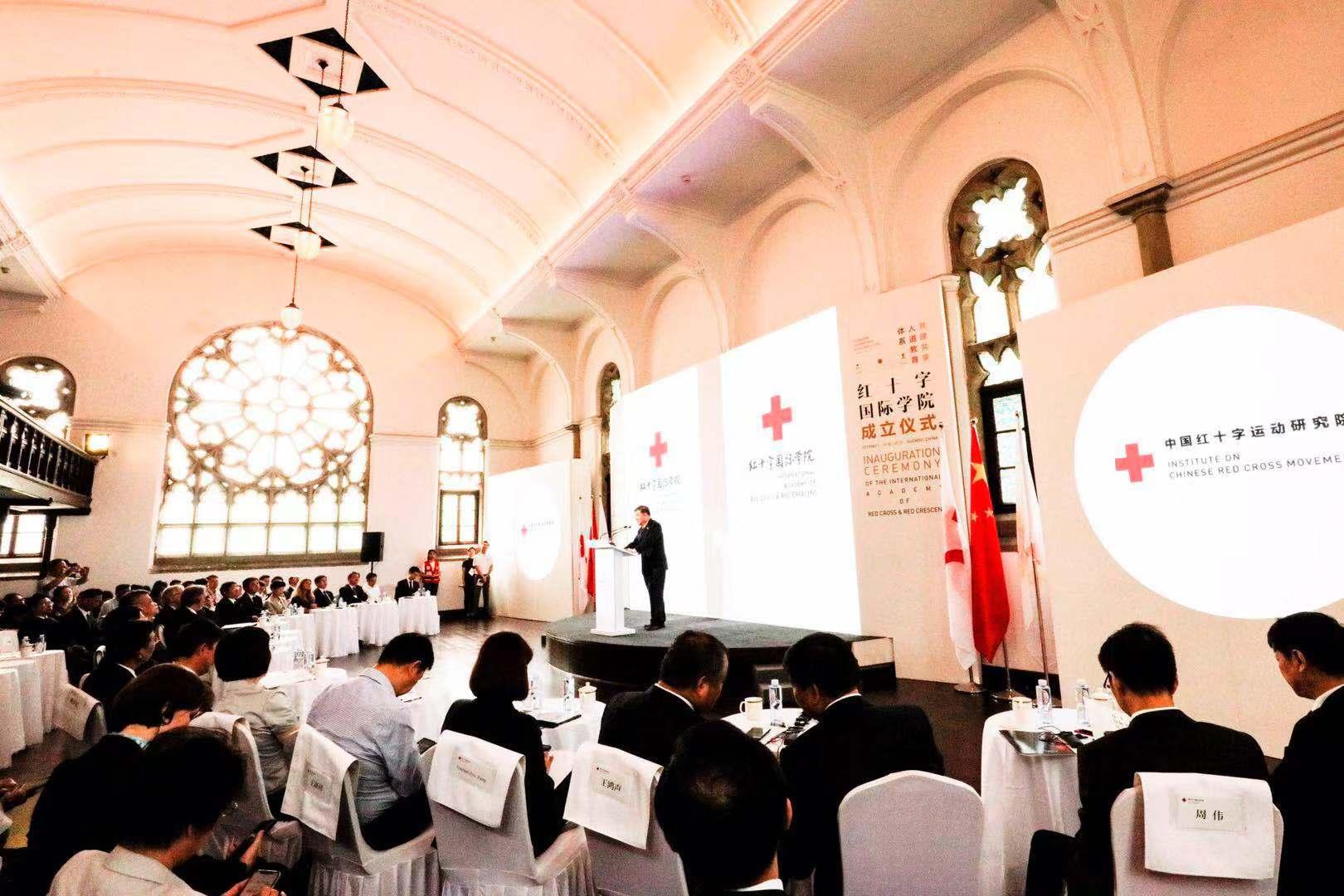 红十字国际学院在苏州挂牌成立