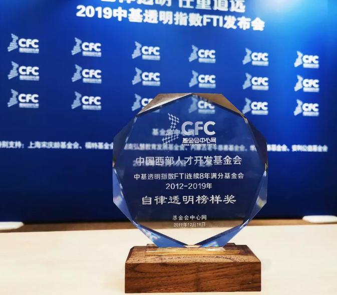 """中国西部人才开发基金会透明指数连续八年满分 荣获""""自律透明榜样奖"""""""