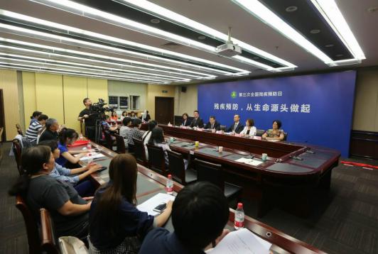 中国残联举办全国第三次残疾预防日新闻发布会
