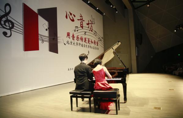 """""""心音坊""""首场公益音乐会 在北京大学百周年纪念讲堂举行"""