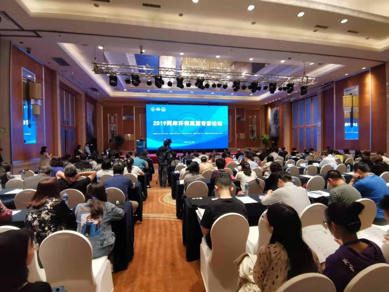 2019两岸环保高层专家论坛在哈尔滨召开 160余位两岸专家学者参与