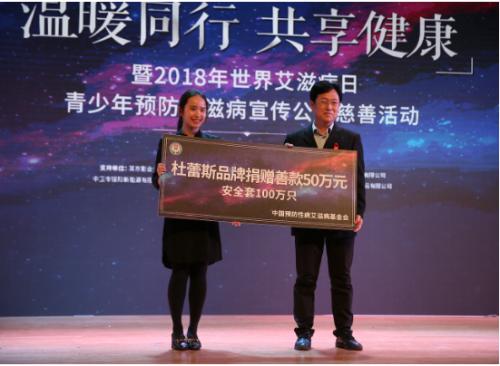 杜蕾斯阳光公益行动推进中国艾滋病的预防