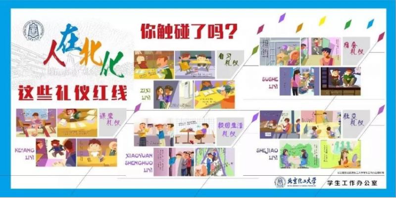 北京化工大学系列礼仪漫画全国夺魁